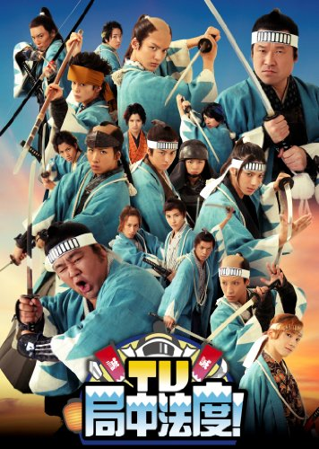 TV・局中法度! 3 [DVD]