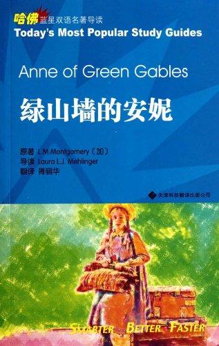 双语名著导读 绿山墙的安妮图片