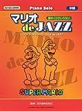 ピアノソロ 中上級 マリオ de JAZZ