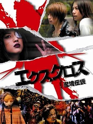エクスクロス 魔境伝説 [DVD]