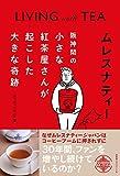 ムレスナティー 阪神間の小さな紅茶屋さんが起こした大きな奇跡