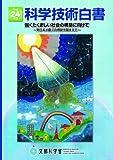 科学技術白書〈平成24年版〉強くたくましい社会の構築に向けて―東日本大震災の教訓を踏まえて