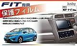 【1年保証】&【日本製】FIT3専用 保護フィルムfor MOPナビフィルム(メーカーオプションナビ) DAA-GP5/GP6/GK3/GK4/GK5/GK6/保護シート保護シール HONDA フィット3