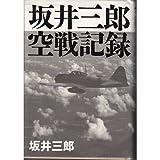 坂井三郎 空戦記録