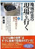 ひだか和紙の記事を本に掲載して頂きました。