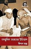 img - for Adhunik Bharater Itihash book / textbook / text book