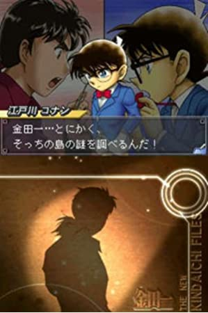 名探偵コナン&金田一少年の事件簿 めぐりあう2人の名探偵