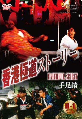 香港極道ストーリー [DVD]