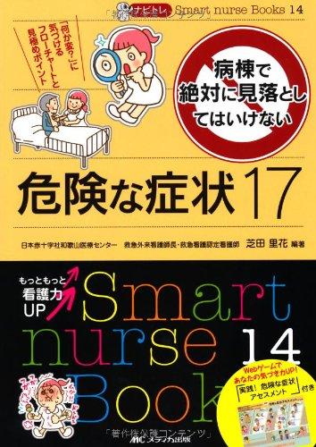 ナビトレ病棟で絶対に見落としてはいけない危険な症状17: 「何か変?」に気づけるフローチャートと見極めポイント (Smart nurse Books 14)