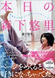 本日の森下悠里 (DVD付)