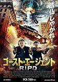 ゴースト・エージェント/R.I.P.D [DVD]