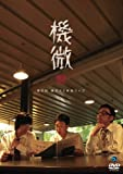 東京03 単独ライブ 機微 [DVD]