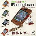 [0-82]iPhone 4専用 オイルレザーケース/本革(栃木レザー)/カラー【ブラウン】