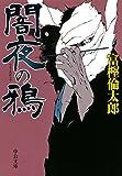 闇夜の鴉 (中公文庫)