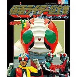 仮面ライダー超全集 1号・2号・V3・ライダーマン