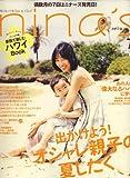 nina's (ニナーズ) 2008年 07月号 [雑誌]