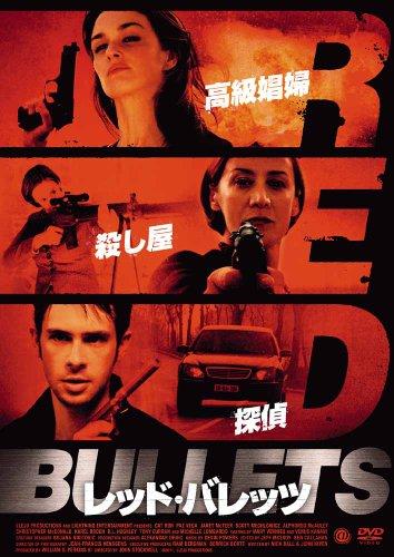 レッド・バレッツ [DVD]