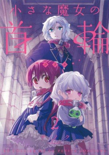 小さな魔女の首輪(2) (Gファンタジーコミックス)