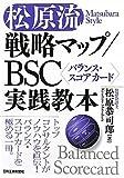 松原流戦略マップ/BSC〈バランス・スコアカード〉実践教本