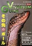 ビバリウムガイド NO.64 2014年 02月号