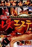 調教レズエステ [DVD]