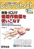 レジデントノート 2015年3月号 Vol.16 No.18 救急・ICUで循環作動薬を使いこなす〜根拠からしっかりわかる、状況に応じた使い分けと具体的な投与法