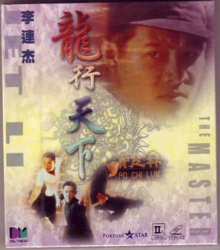 rare-collection-brand-new-hong-kong-vcd-movie-the-master-jet-li