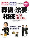 葬儀・法要・相続完全BOOK (特選実用ブックス暮らし)