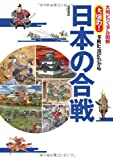 大判ビジュアル図解 大迫力!写真と絵でわかる日本の合戦