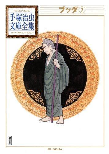 ブッダ(7) (手塚治虫文庫全集 BT 114)