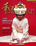 和のWEDDING Vol.11 (GEIBUN MOOKS 795 セサミ・ウエディング・シリーズ)