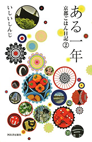 ある一年: 京都ごはん日記2
