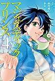 マジェスティックプリンス(4) (ヒーローズコミックス)