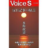反日記事の原点 Voice S