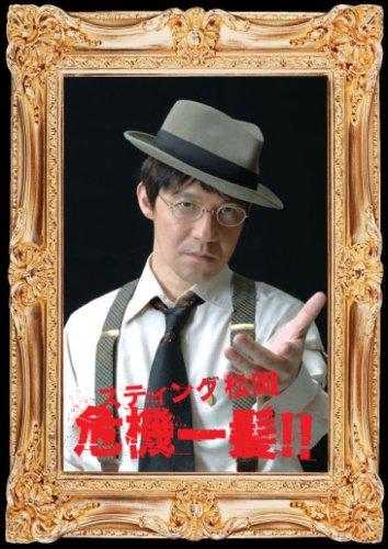 スティング松岡危機一髪! [DVD]