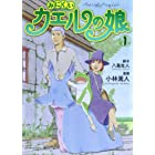 みにくいカエルの娘 1 (ヤングジャンプコミックス・ウルトラ)
