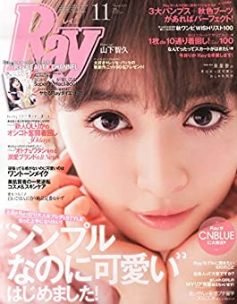 Fashion magazine Ray November 2014 issue with Rika Izumi on the cover