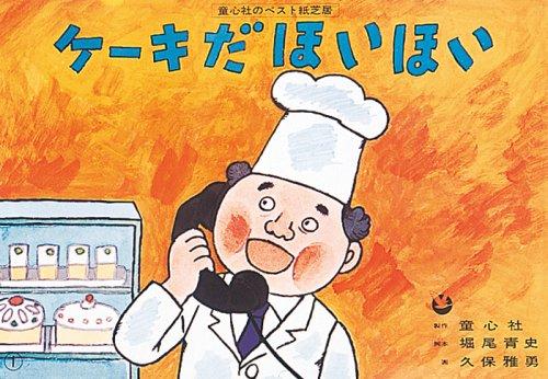 ケーキだほいほい (かみしばいバラエティセット)