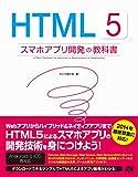 HTML5 スマホアプリ開発の教科書