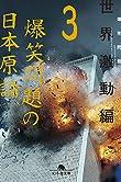 爆笑問題の日本原論3 世界激動編 (幻冬舎文庫)