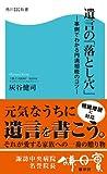 遺言の「落とし穴」 —事例でわかる円満相続のコツ— (角川SSC新書)