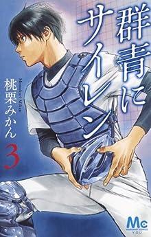 群青にサイレン 3 (マーガレットコミックス)