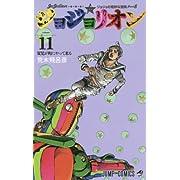 ジョジョリオン 11 (ジャンプコミックス)