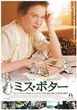 ミス・ポター [DVD] ランキングお取り寄せ