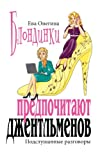 img - for Blondes Prefer Gentlemen: Overheard Conversations (Russian Edition) book / textbook / text book