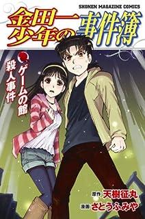 金田一少年の事件簿 ゲームの館殺人事件 (少年マガジンコミックス)
