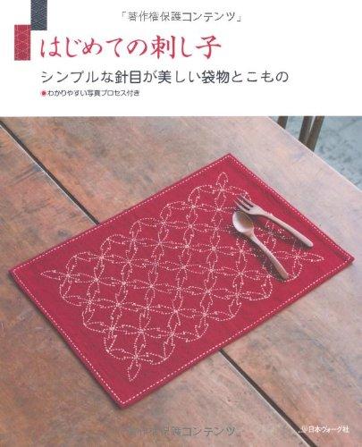 はじめての刺し子―シンプルな針目が美しい袋物とこもの わかりやすい写真プロセス付き