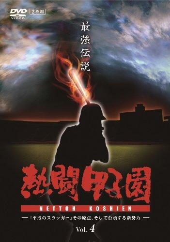 熱闘甲子園 最強伝説 Vol.4 ―「平成のスラッガー」その原点、そして台頭する新勢力― [DVD]