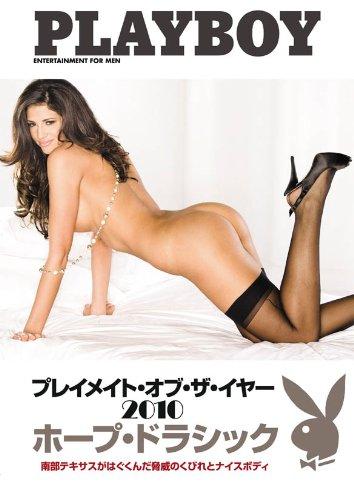 プレイメイト・オブ・ザ・イヤー 2010 / ホープ・ドラシック [DVD]