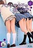 パンチラ女子を追いかけて [DVD]